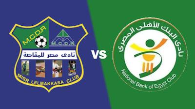 مشاهدة مباراة البنك الأهلي ضد مصر المقاصة 16-2-2021 بث مباشر في الدوري المصري