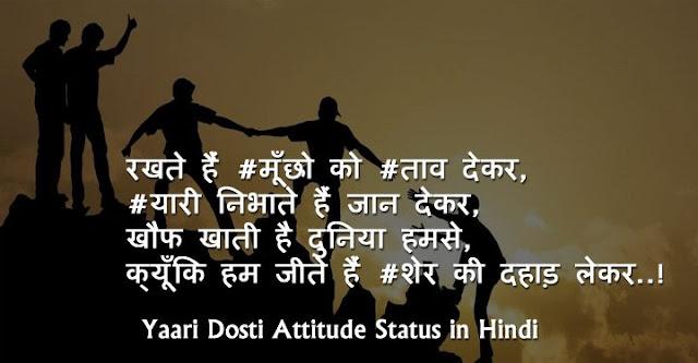 yaari status, dosti status, friendship status, bhai status, yaari dosti status
