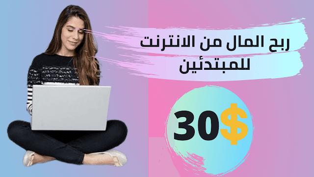 الربح من الانترنت : كيفية ربح المال من الانترنت للمبتدئين عبر الهاتف 30 دولار مجانا Paidera