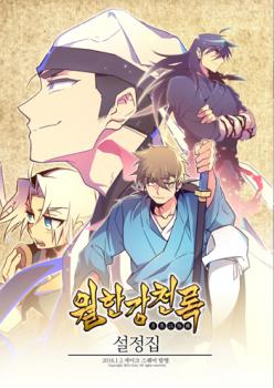 Wolhan Gangcheonrok Manga
