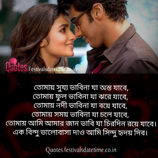 Instagram Bangla Love Status Free Download