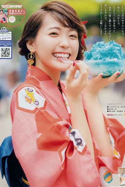 Shuka Saito 斉藤朱夏, Big Comic Spirits 2019 No.38 (ビッグコミックスピリッツ 2019年38号)