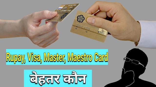 Rupay, Visa, Master, Maestro Card बेहतर कौन है?