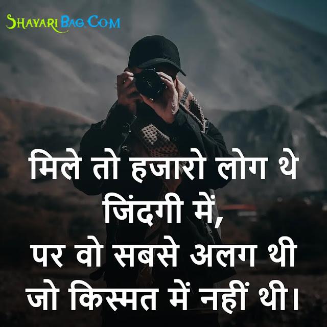2 Line Sad Status Shayari in Hindi