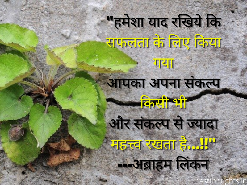 life motivational quotes in hindi