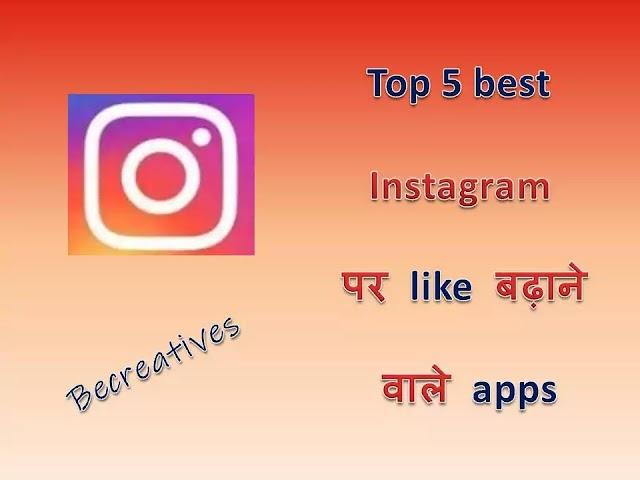 Instagram par like kaise badhaye - Becreatives