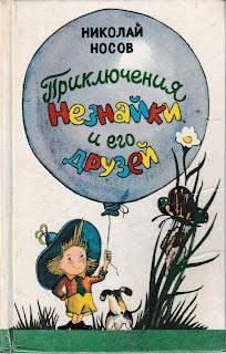 """Николай Носов """"Приключения Незнайки и его друзей"""""""