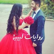 رواية تراتيل النصيب كاملة pdf - ميرو الشريف