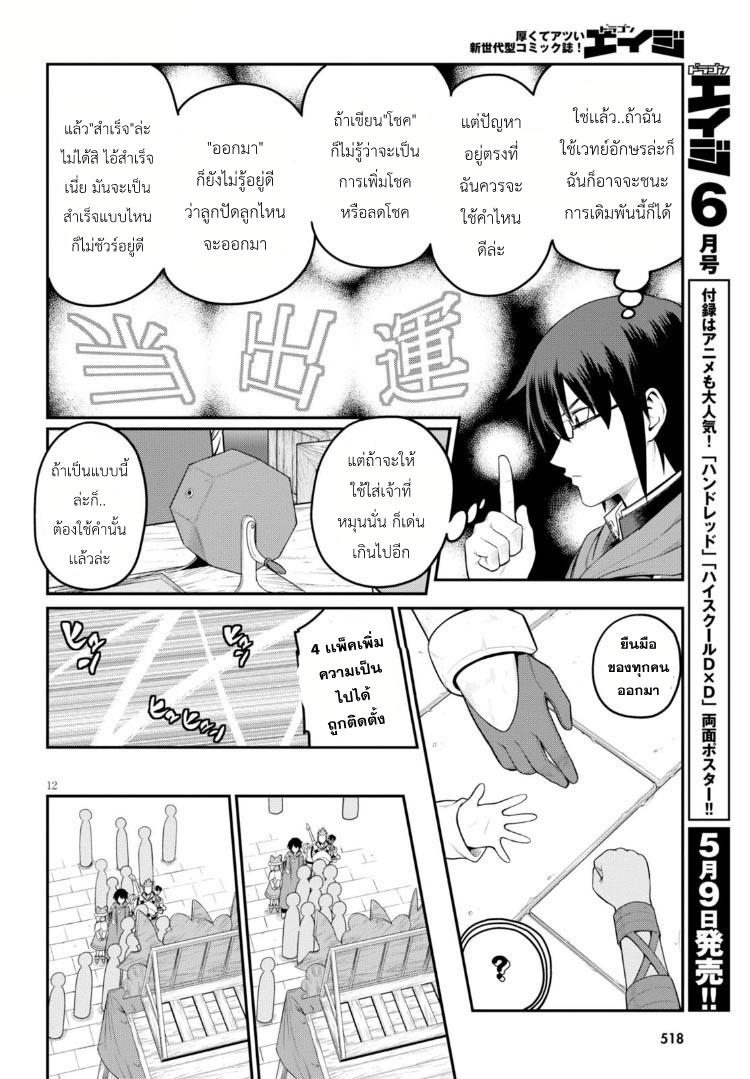 อ่านการ์ตูน Konjiki no Word Master 16 ภาพที่ 14