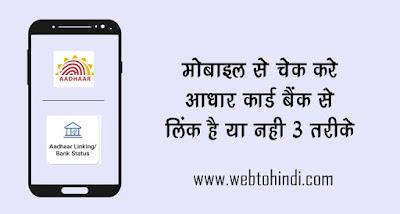Mobile से check करे आपका aadhaar card bank से link है या नही 3 methods