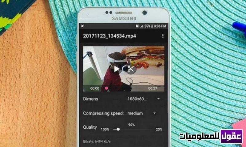 أفضل تطبيقات لضغط الفيديو للاندرويد