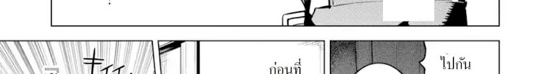 Tensei Kenja no Isekai Life - หน้า 59
