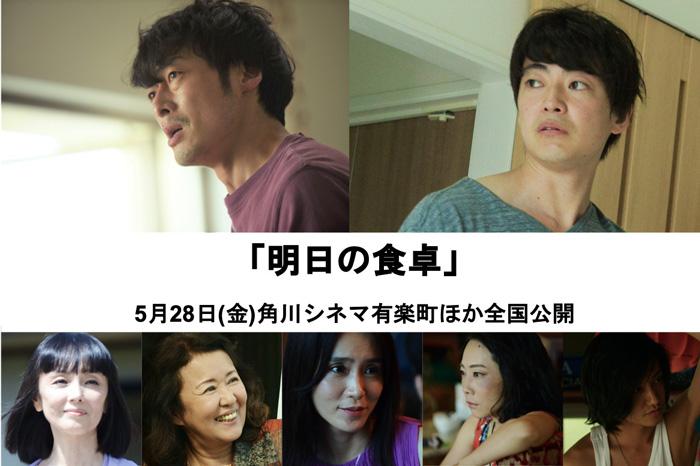 Tomorrow's Dining Table (Ashita no Shokutaku) film - Takahisa Zeze - reparto