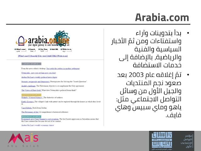 موقع Arabia.com