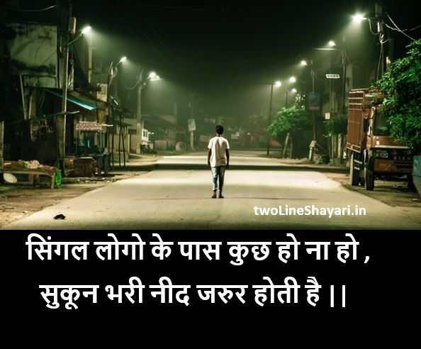 Single life Shayari Photo, Single life Shayari pic, Single life Shayari Dp Boy
