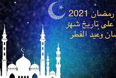متى رمضان 2021 , موعد شهر رمضان وعيد الفطر والأضحى 2021