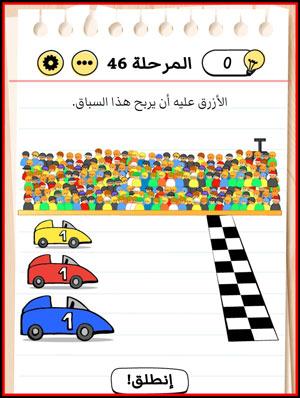 حل Brain Test المستوى 46