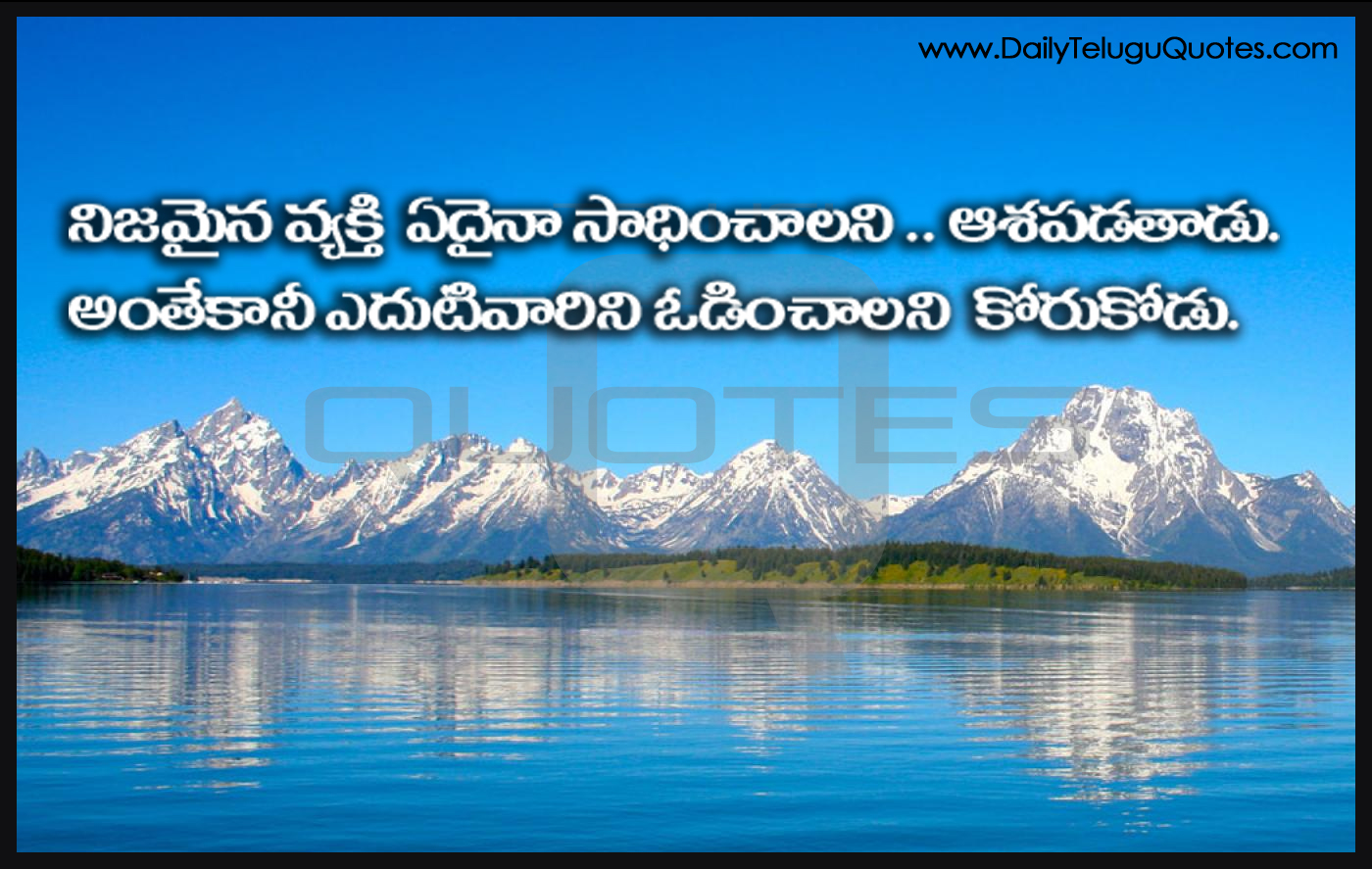 Telugu Attitude Quotes Inspirational Sayings Pictures Www
