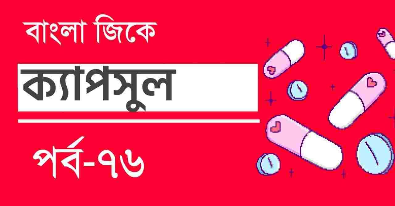 Bangla GK Capsule Part-76 for Exams