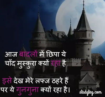 chand quotes in hindi