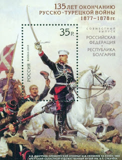 Russia 2013 Joint Issue Russia 130th Russian Turkish War