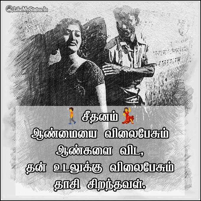 வரதட்சணை கவிதைகள்   Dowry Quotes In Tamil