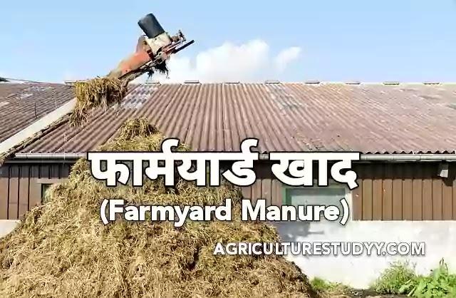 फार्मयार्ड खाद क्या है एवं फार्मयार्ड खाद बनाने की विधि (Farmyard Manure and Method of making farmyard manure in hindi)