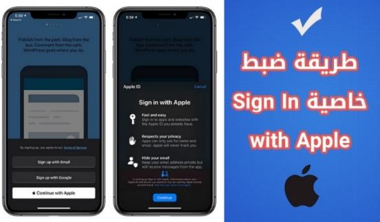 """كيفية إعداد خاصية تسجيل الدخول مع آبل """"Sign In with Apple"""""""
