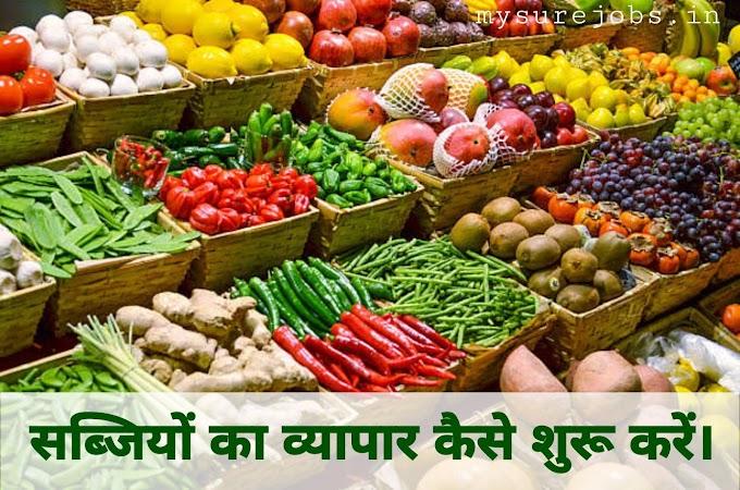 Vegetable business: सब्जी का व्यापार कैसे शुरू करें।