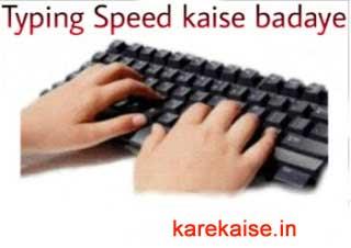 Typing speed kaise badaye
