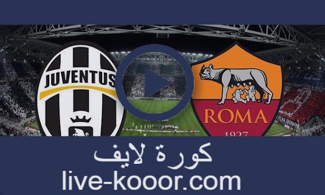 مشاهدة مباراة يوفنتوس وروما بث مباشر كورة لايف 01-08-2020  الدوري الايطالي