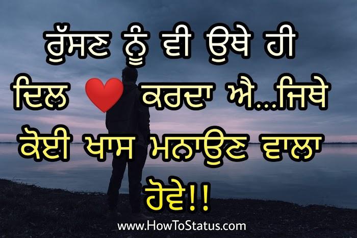 Sad Punjabi Status ਪੰਜਾਬੀ Best Ever