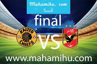 بث مباشر-لمباراة-الأهلي- المصري-VS-كايزر-تشيفز-في-نهائي-دوري-ابطال-افريقيا