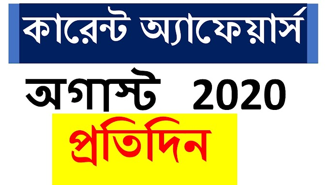 2 অগাস্ট Daily Current Affairs in Bengali