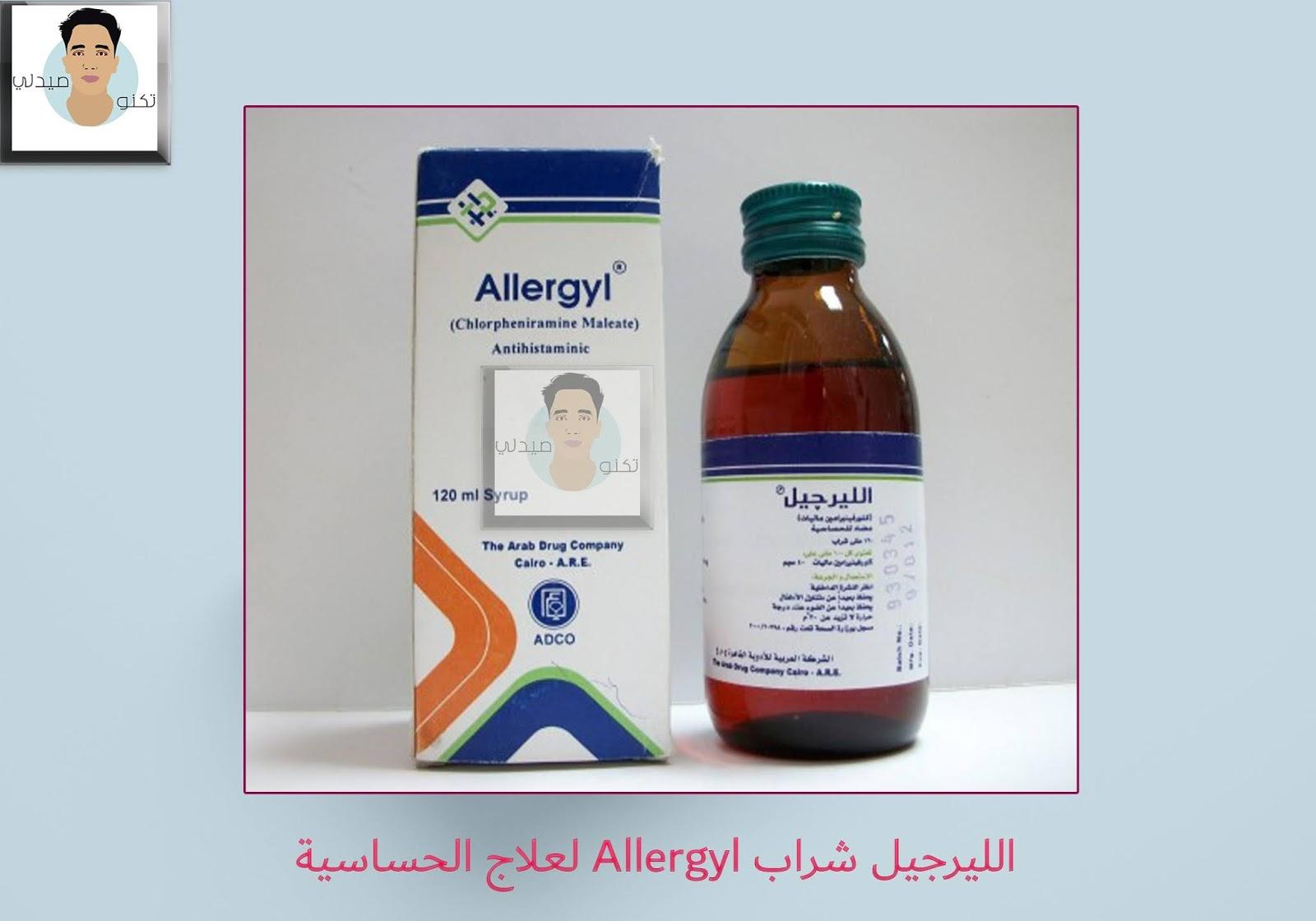 الليرجيل شراب Allergyl لعلاج الحساسية