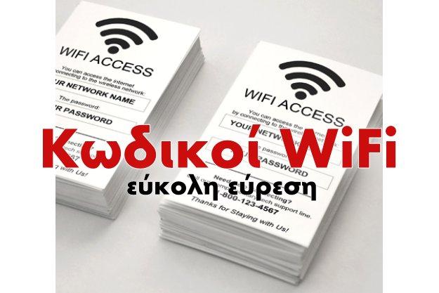 Βρες κωδικούς WiFi