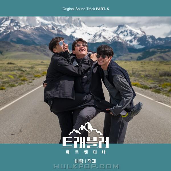 JUKJAE – Traveler – Argentina OST Part.5