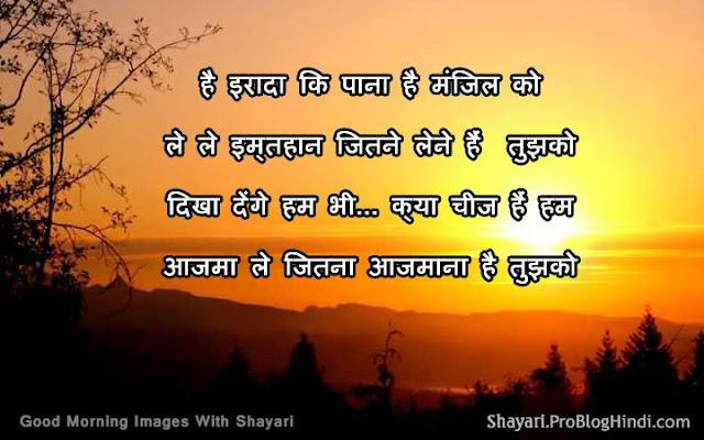 good morning sms hindi shayari girlfriend