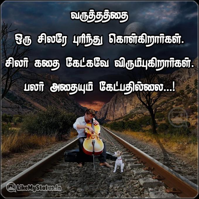 15 தமிழ் லைப் Quotes... Life Quotes In Tamil...