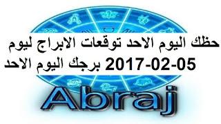 حظك اليوم الاحد توقعات الابراج ليوم 05-02-2017 برجك اليوم الاحد