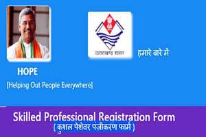 Uttarakhand HOPE Portal Mukhyamantri Rojgar Yojana Registration Form