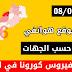 """26 إصابة جديدة ترفع حصيلة """"كورونا"""" إلى 8250 في المغرب"""