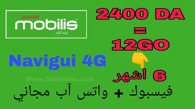 navigui,top 4g موبيليس,موبيليس,mobilis top 4g,موبيليس 4g,mobilis 4g,مودام 4g,navigui modem,موبيليس 2018,mobilis navigui,جديد mobilis top 4g,4g,navigui modem huawei,navigui modem mobilis,top 4g,mobilis,عرض انترنت موبيليس,tarification 4g,mobilis 4g free,عرض انترنت جديد من موبيليس navigui modem mobilis,prix 4g,موبيليس 4جي,اوريدو,موبليس