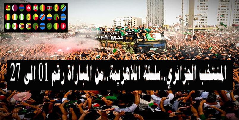 اللاهزيمة+منتخب الجزائر لكرة القدم | سلسلة اللاهزيمة من المباراة الاولى الى غاية الآن+Équipe-algérienne-27-Match-Sans-Défaite+الخضر+تونس+2021+جمال بلماضي