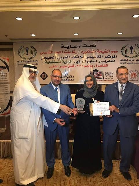 فاطمة الدربي عضو مؤسس للاتحاد العربي الخليجي للتدريب والتعليم الموازي