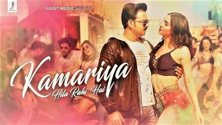 Kamariya Hila Rahi Hai Lyrics |  Holi Song Download | Pawan Singh