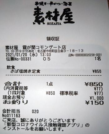 素材屋 霞が関コモンゲート店 2021/1/20 飲食のレシート