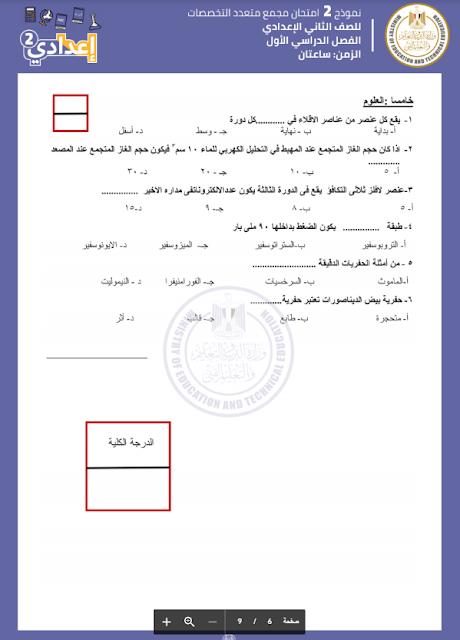 نماذج الوزارة الاسترشادية للصف الثاني الإعدادي الترم الأول 2021