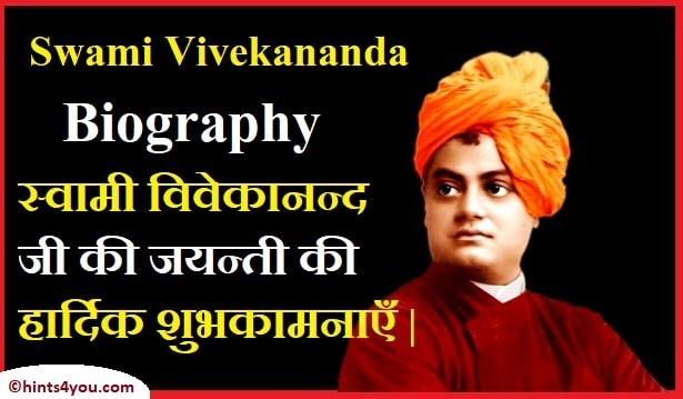 An Inspirational Story Of Swami Vivekananda:National Youth Day