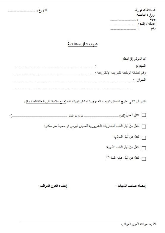نموذج طلب رخصة التنقل الإستثنائي